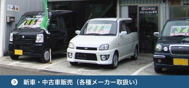 新車・中古車販売(各種メーカー取扱い)
